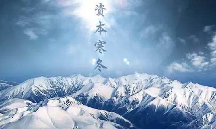 币圈寒冬:Token基金度假,传统VC入场