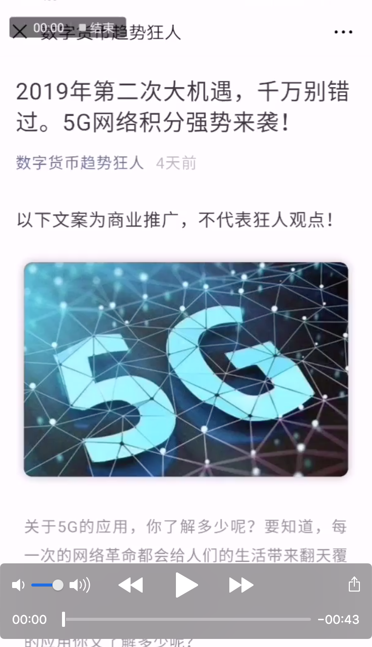 """华分网跑路:""""5G网络积分""""的惊天骗局与轰然崩塌/"""