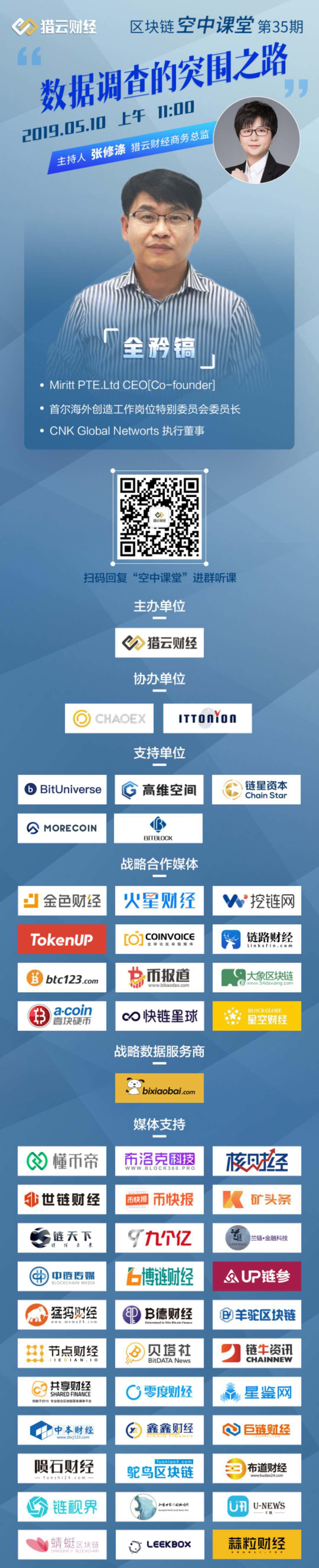 空中课堂 | Miritt PTE.Ltd CEO 全矜镐:数据调查的突围之路