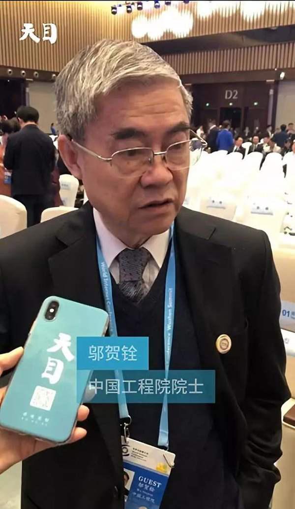 中国工程院院士邬贺铨谈Libra:没有央行发声就不可能站住脚
