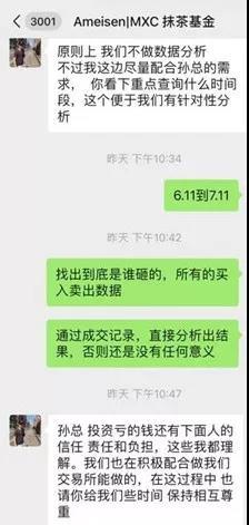 【揭秘】抹茶交易所幕后玩家