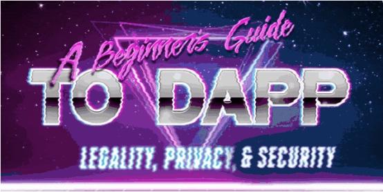 DApp的合法性、隐私性及其资产安全性