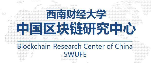 西南财经大学中国区块链研究中心 为数据加一道安全锁