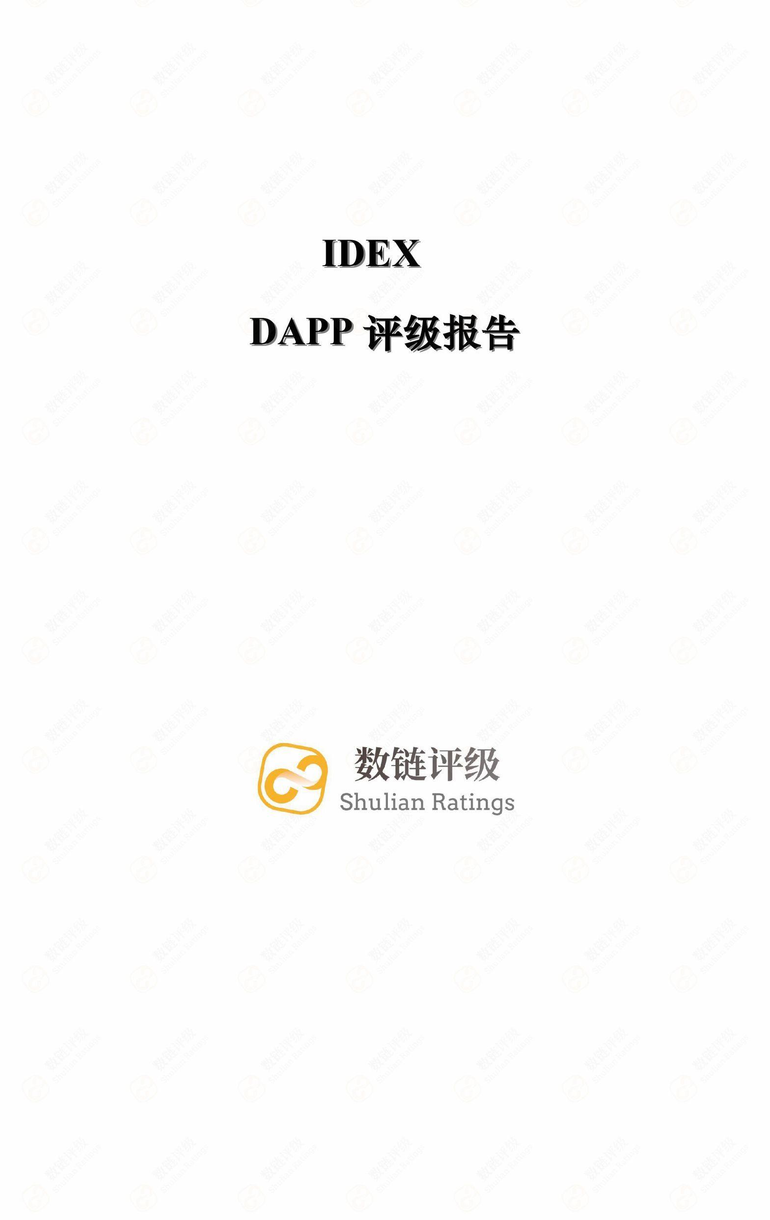 数链评级 | IDEX——以太坊DAPP冠军测评