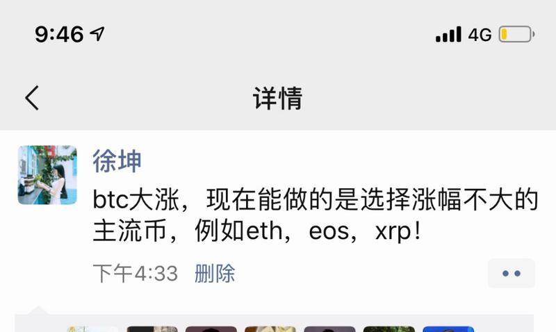 大话BTC暴涨逻辑,OK战略副总裁徐坤认为BTC涨到10000美金指日可待