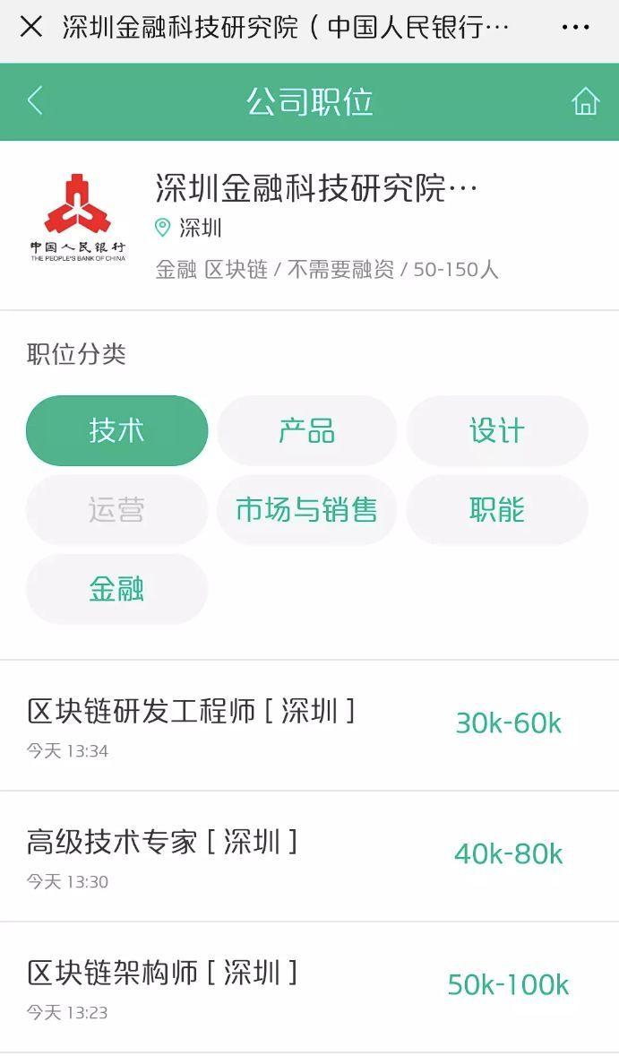 解密央行旗下亚博在线娱乐手机版链公司:去年成立 曾10万月薪招聘亚博在线娱乐手机版链架构师
