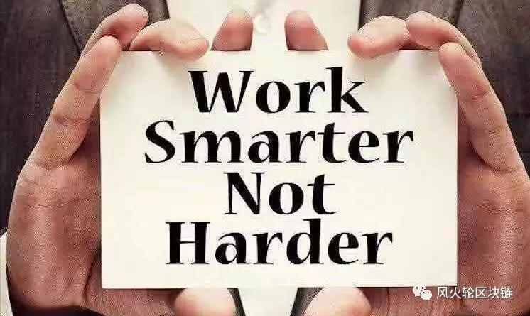 聪明地去工作,不要卖蛮力