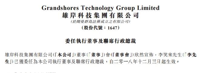 徐明星、李林、李笑来纷纷布局香港 借壳之路能否成为救命稻草?