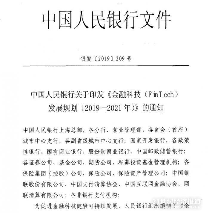 万字长文披露央行《金融科技(FinTech)发展规划》
