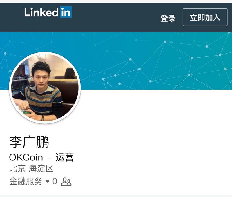 """接任者李广鹏:他是徐明星最信任的仔?OK系掌""""钱""""大总管"""